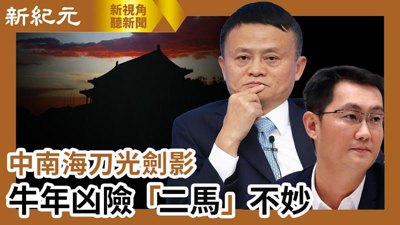 【新視角聽新聞 #600】中南海刀光劍影 牛年凶險 「二馬」不妙