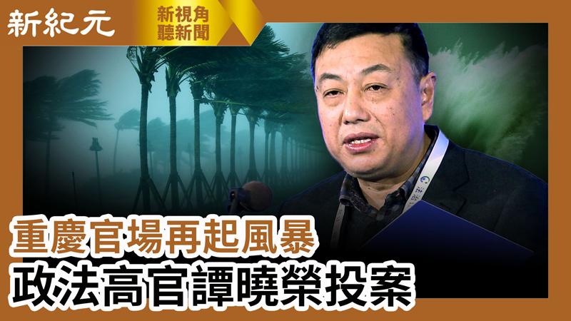 【新視角聽新聞 #601】重慶官場再起風暴 政法高官譚曉榮投案