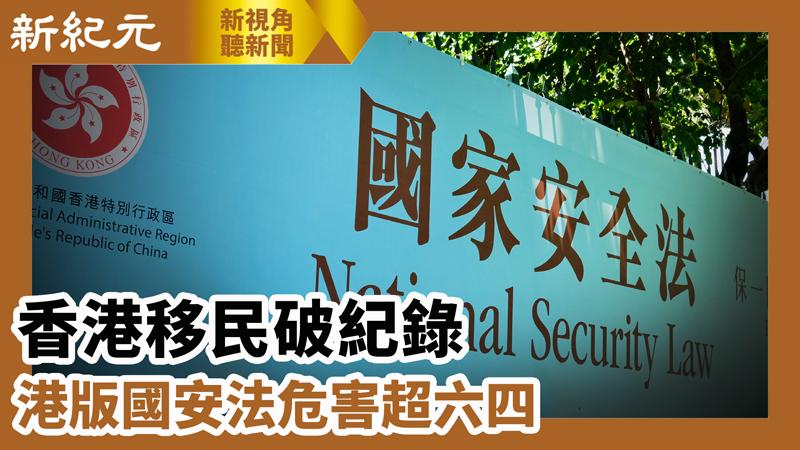【新視角聽新聞 #604】香港移民破紀錄 港版國安法危害超六四