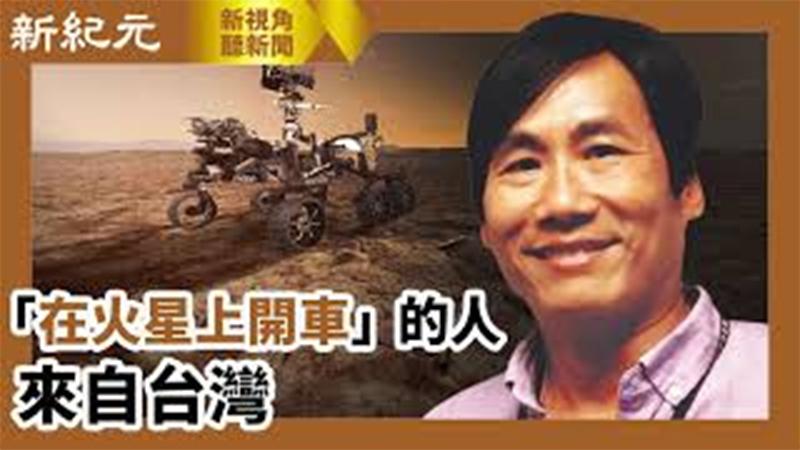 【新視角聽新聞 #609】「在火星上開車」的人來自台灣