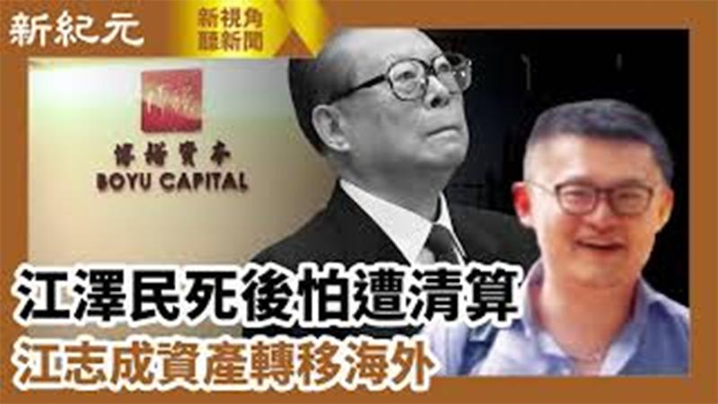 【新視角聽新聞 #610】江澤民死後怕遭清算 江志成資產轉移海外