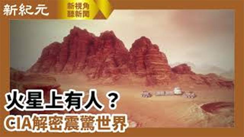 【新視角聽新聞 #612】火星上有人?CIA解密震驚世界