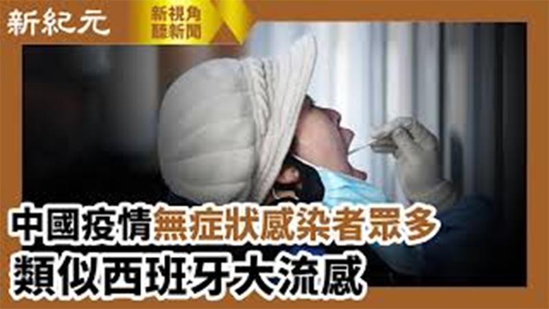 【新視角聽新聞 #617】中國疫情無症狀感染者眾多 類似西班牙大流感