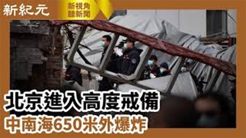 【新視角聽新聞 #615】北京進入高度戒備 中南海650米外爆炸