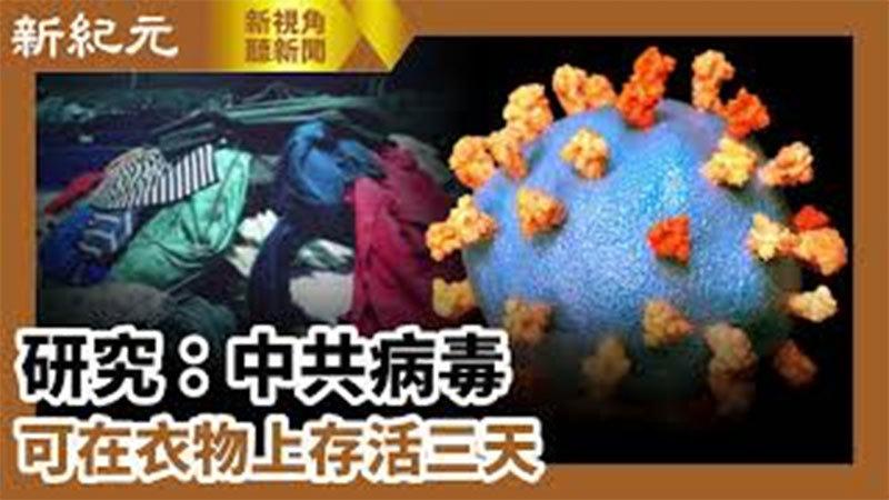 【新視角聽新聞 #622】研究:中共病毒 可在衣物上存活三天