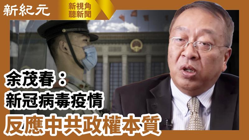 【新視角聽新聞 #630】余茂春:新冠病毒疫情反應中共政權本質