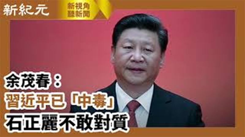 【新視角聽新聞 #635】余茂春:習近平已「中毒」石正麗不敢對質