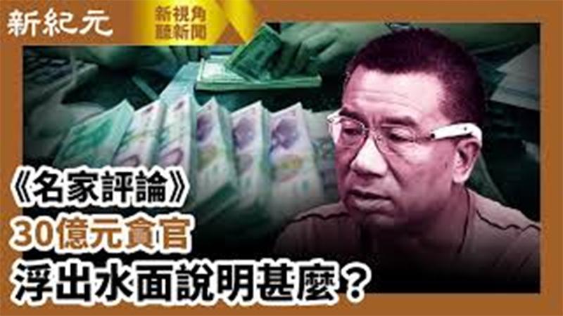 【新視角聽新聞 #638】《名家評論》30億元貪官浮出水面說明甚麼?
