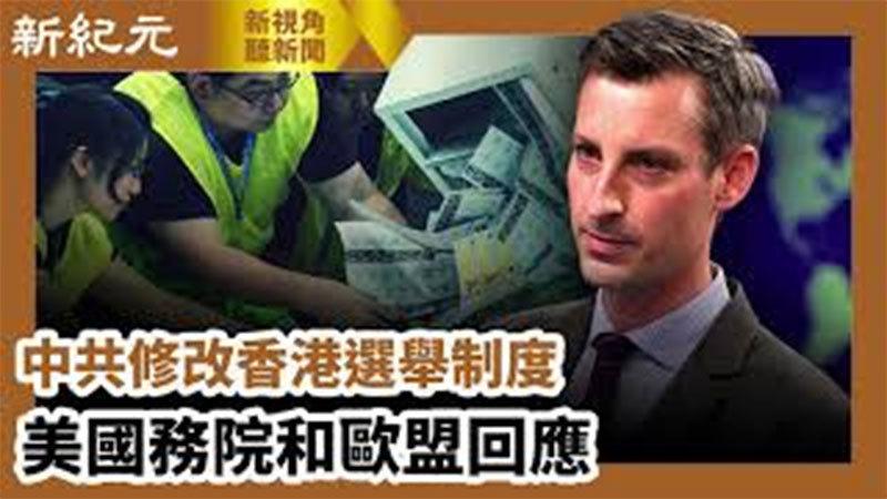 【新視角聽新聞 #645】中共修改香港選舉制度 美國務院和歐盟回應