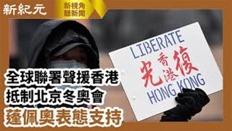【新視角聽新聞 #647】全球聯署聲援香港 抵制北京冬奧會 蓬佩奧表態支持