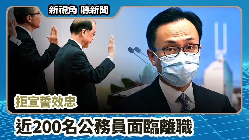 【新視角聽新聞 #660】拒宣誓效忠 近200名公務員面臨離職