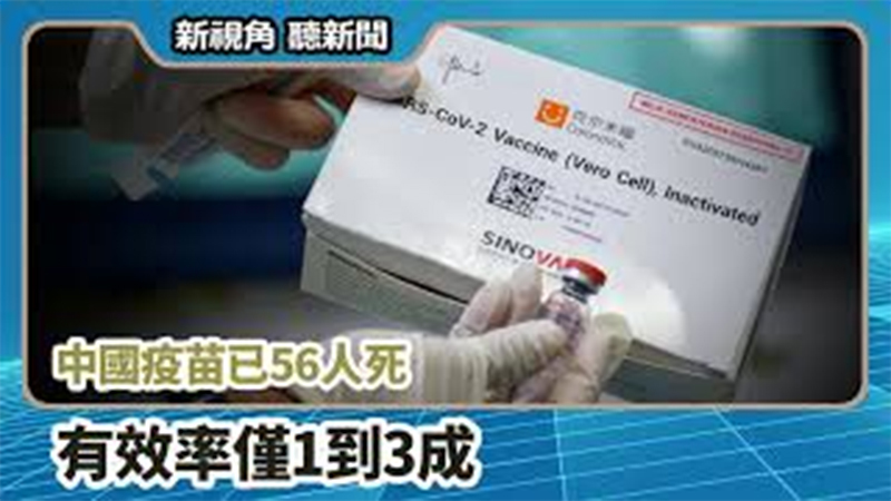 【新視角聽新聞 #662】中國疫苗已56人死 有效率僅1到3成