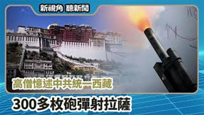 【新視角聽新聞 #665】高僧憶述中共統一西藏 300多枚砲彈射拉薩