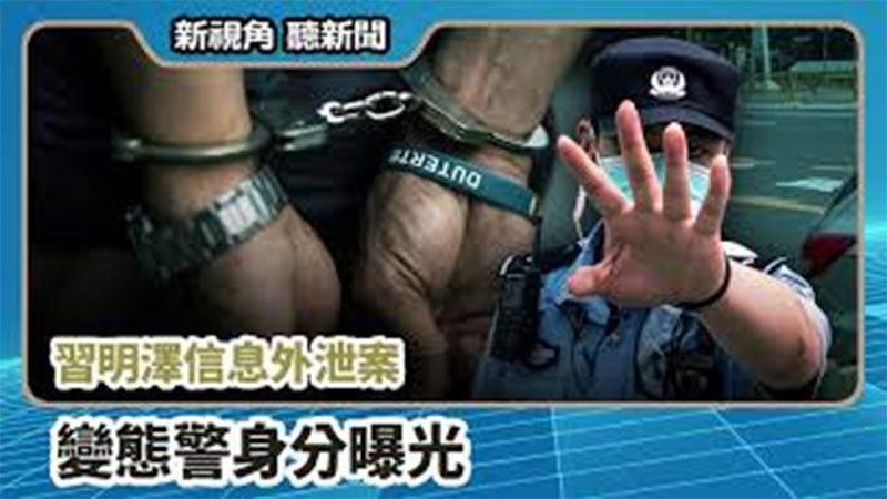 【新視角聽新聞 #668】習明澤信息外泄案  變態警身分曝光