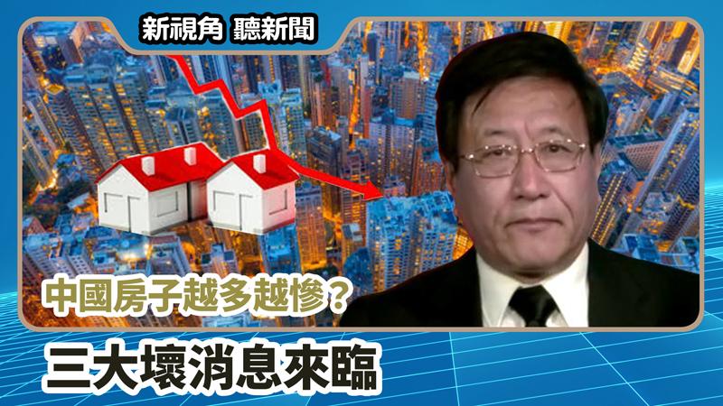 >【新視角聽新聞 #669】中國房子越多越慘? 三大壞消息來臨