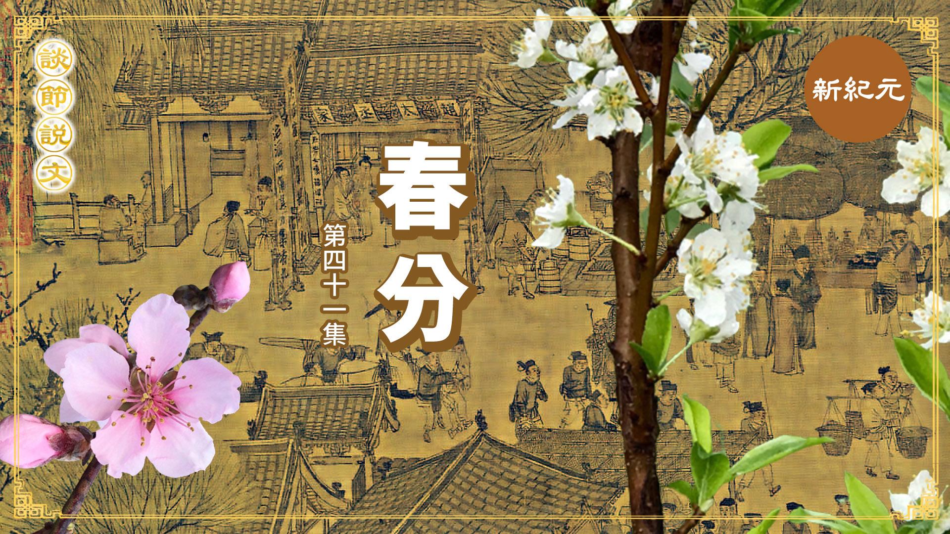 《談節說文》春分養生 陰陽平衡(第四十一集)|#新紀元