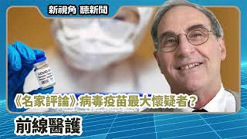 【新視角聽新聞 #686】《名家評論》病毒疫苗最大懷疑者?前線醫護
