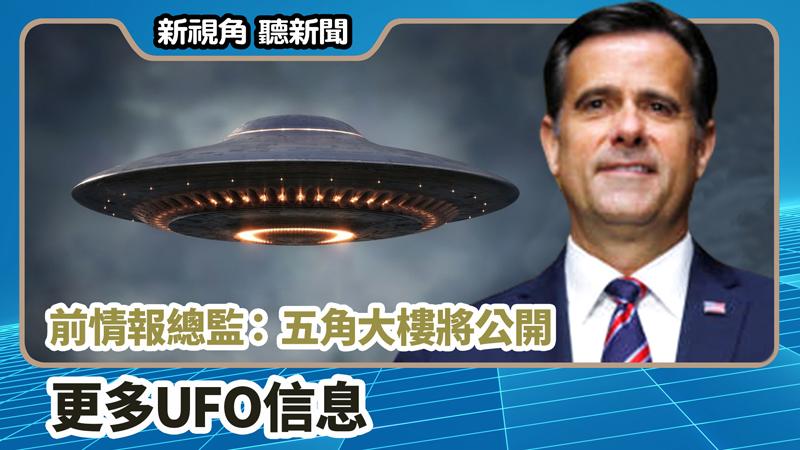 >【新視角聽新聞 #692】前情報總監:五角大樓將公開更多UFO信息