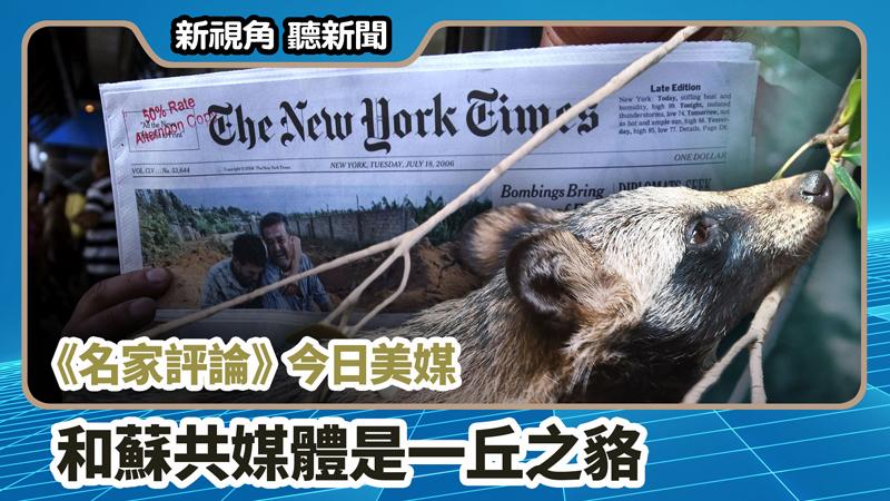 【新視角聽新聞 #694】《名家評論》今日美媒和蘇共媒體是一丘之貉