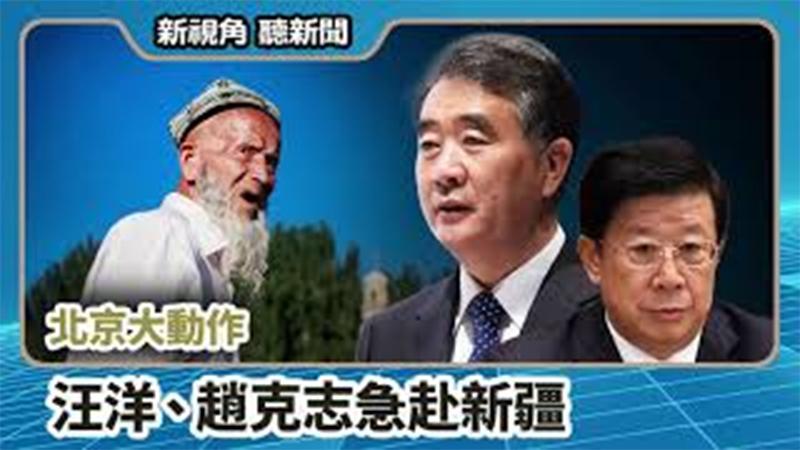 >【新視角聽新聞 #697】北京大動作 汪洋、趙克志急赴新疆