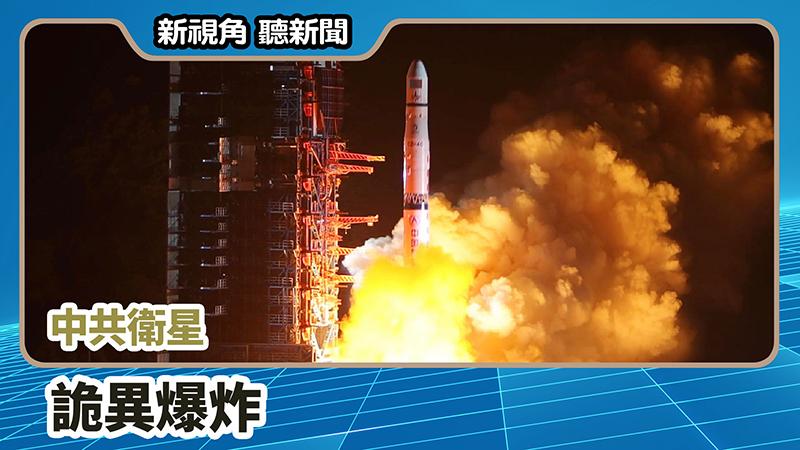 【新視角聽新聞 #699】中共衛星詭異爆炸