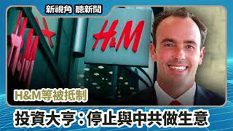 【新視角聽新聞 #703】H&M等被抵制 投資大亨:停止與中共做生意
