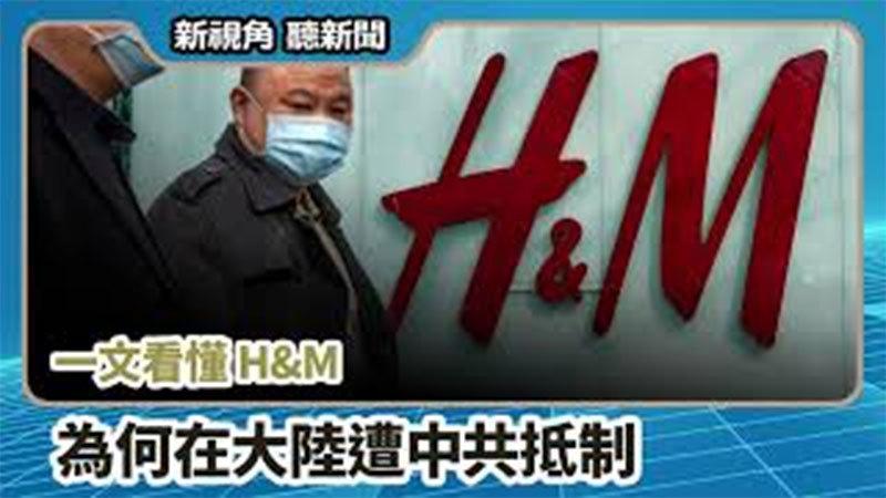 【新視角聽新聞 #712】一文看懂 H&M 為何在大陸遭中共抵制