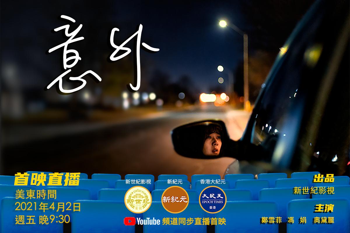 《意外》新世紀新片預告  4月2日網絡首映|#新紀元