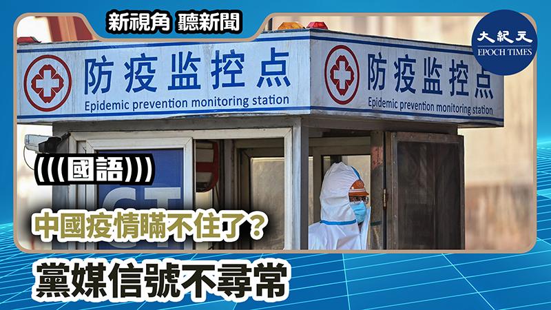 >【新視角聽新聞 #727】中國疫情瞞不住了?黨媒信號不尋常