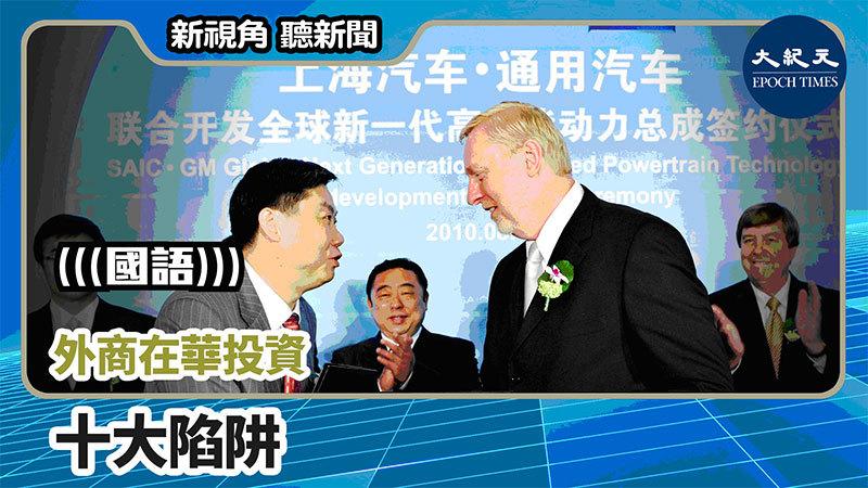 【新視角聽新聞 #728】外商在華投資 十大陷阱