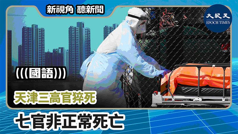 【新視角聽新聞 #735】天津三高官猝死 ; 七官非正常死亡