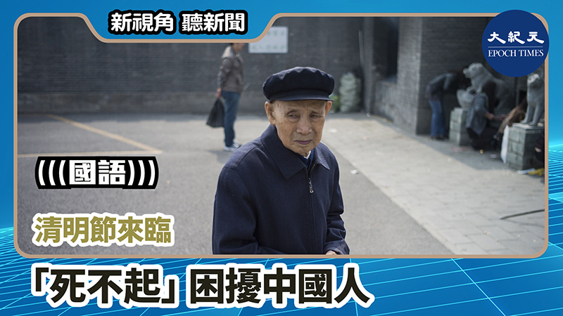 【新視角聽新聞 #737】清明節來臨 「死不起」困擾中國人