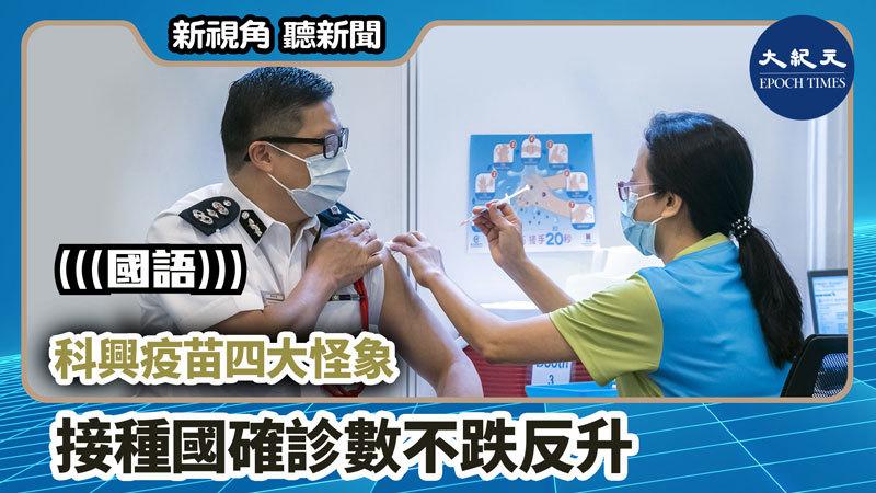 【新視角聽新聞 #744】科興疫苗四大怪象 接種國確診數不跌反升