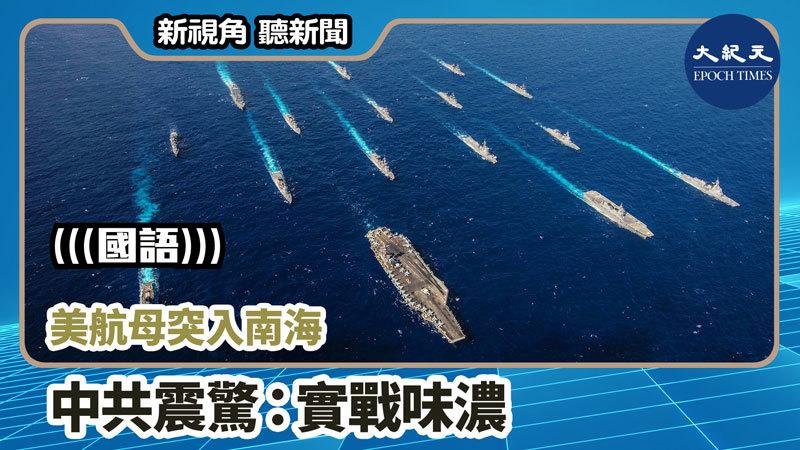 【新視角聽新聞 #748】美航母突入南海 中共震驚:實戰味濃