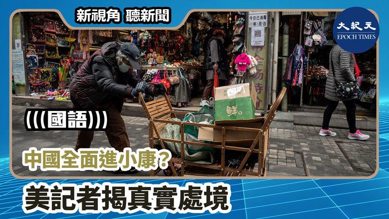 【新視角聽新聞 #750】中國全面進小康?美記者揭真實處境
