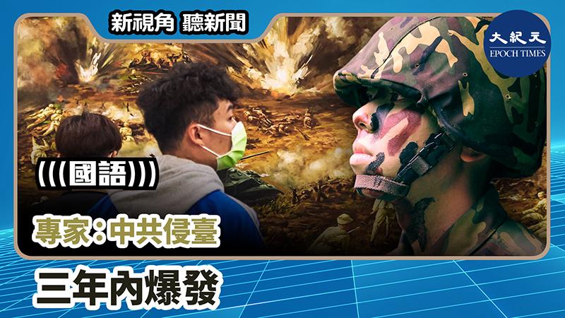 【新視角聽新聞 #756】專家:中共侵臺 三年內爆發