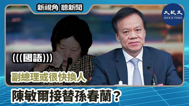 【新視角聽新聞 #760】副總理或很快換人  陳敏爾接替孫春蘭?