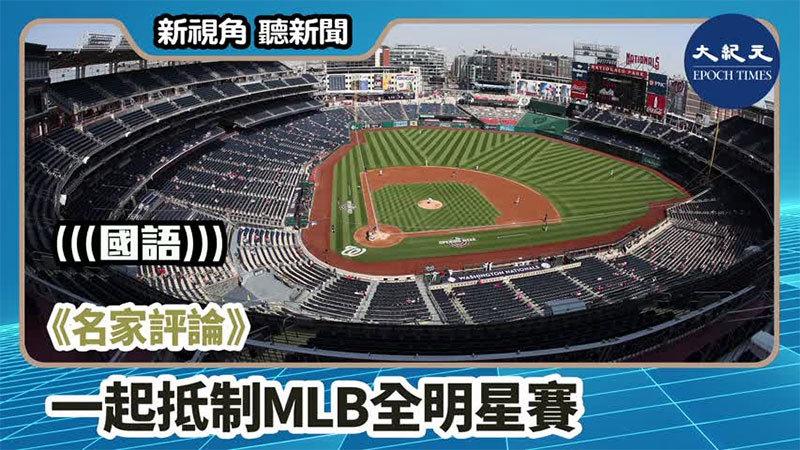 >【新視角聽新聞 #762】《名家評論》 一起抵制MLB全明星賽