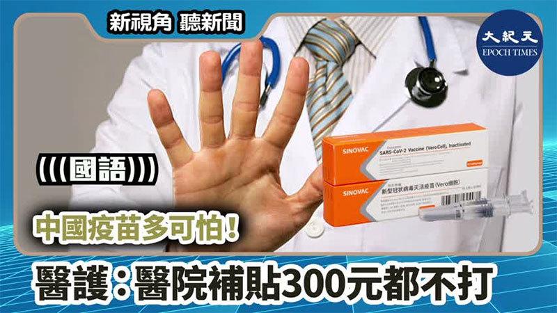 【新視角聽新聞 #761】中國疫苗多可怕! 醫護:醫院補貼300元都不打