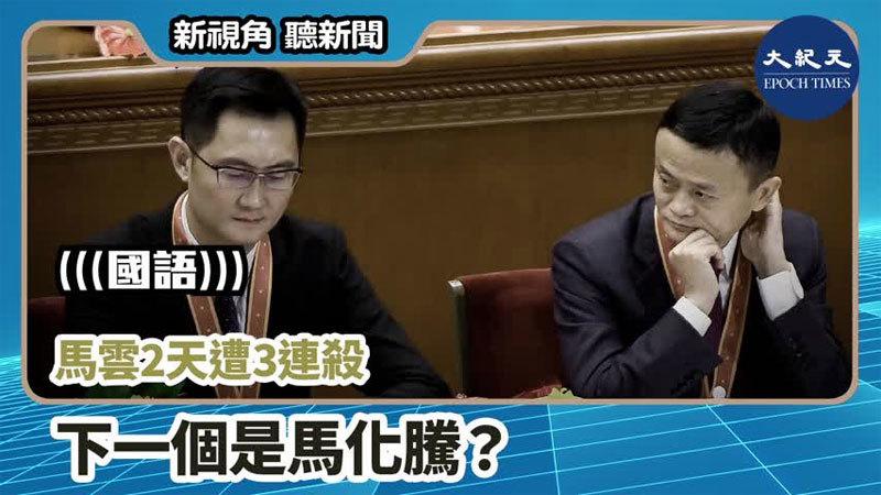 【新視角聽新聞 #766】馬雲2天遭3連殺 下一個是馬化騰?