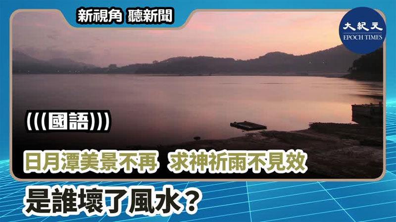 【新視角聽新聞 #770】日月潭美景不再 求神祈雨不見效 是誰壞了風水?