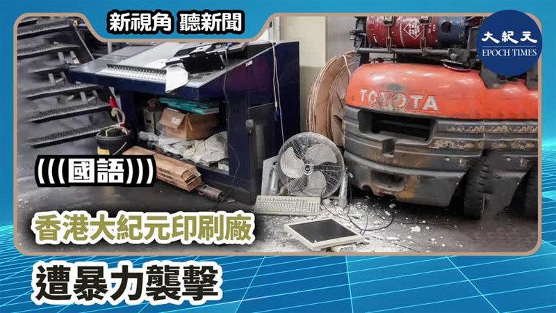 【新視角聽新聞 #771】香港大紀元印刷廠遭暴力襲擊