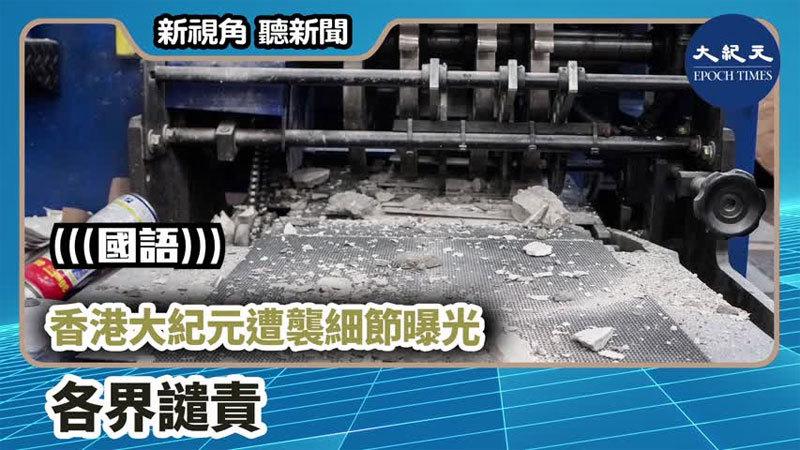 【新視角聽新聞 #772】香港大紀元遭襲細節曝光 各界譴責