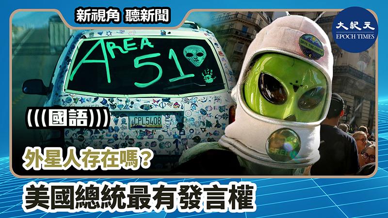 【新視角聽新聞 #777】外星人存在嗎? 美國總統最有發言權