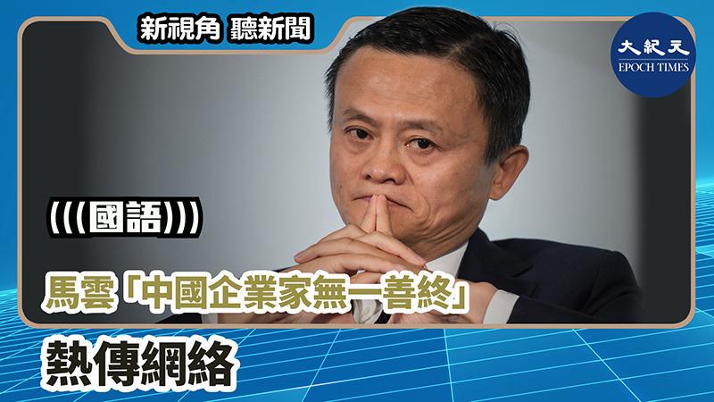 【新視角聽新聞 #781】馬雲「中國企業家無一善終」 熱傳網絡