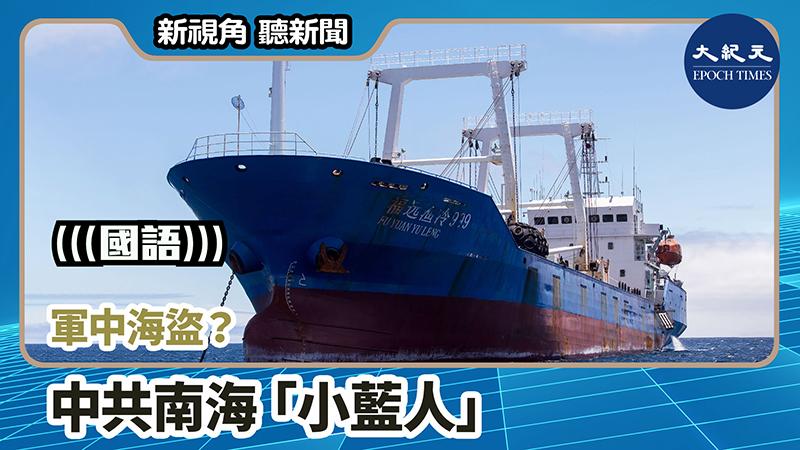 【新視角聽新聞 #782】軍中海盜? 中共南海「小藍人」