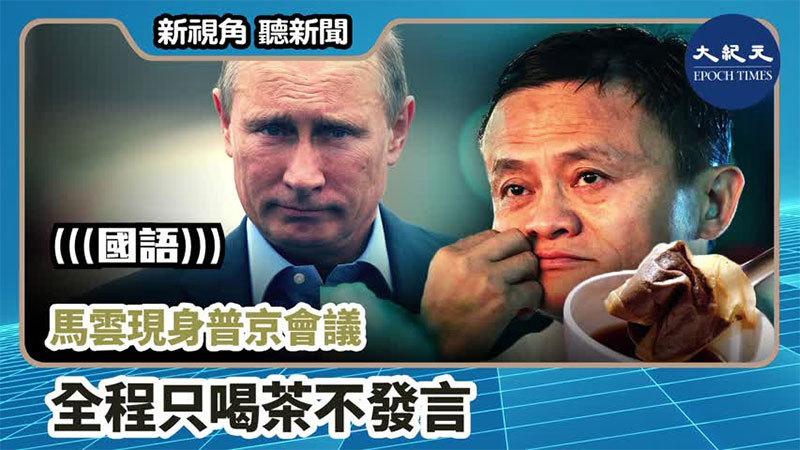 【新視角聽新聞 #784】馬雲現身普京會議  全程只喝茶不發言