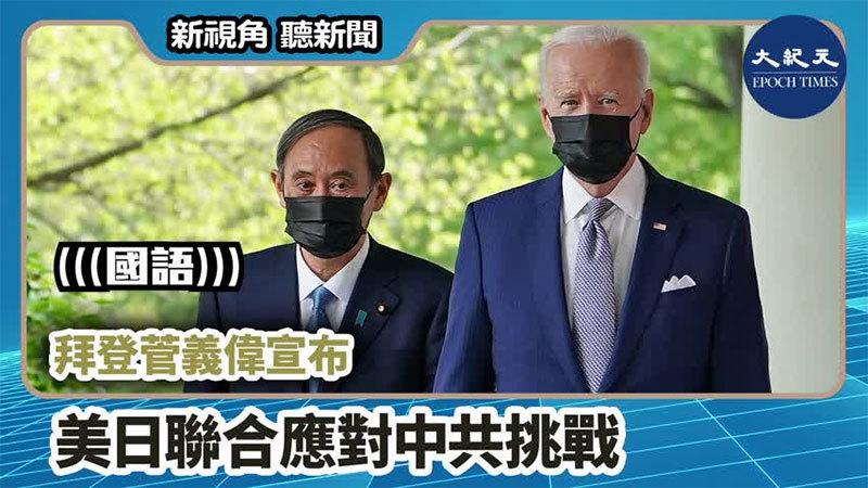 【新視角聽新聞 #789】拜登菅義偉宣布 美日聯合應對中共挑戰