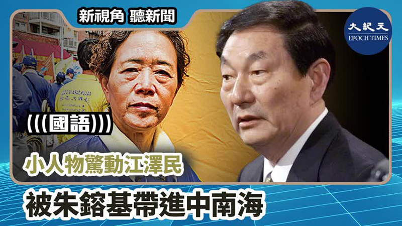 【新視角聽新聞 #805】小人物驚動江澤民 被朱鎔基帶進中南海