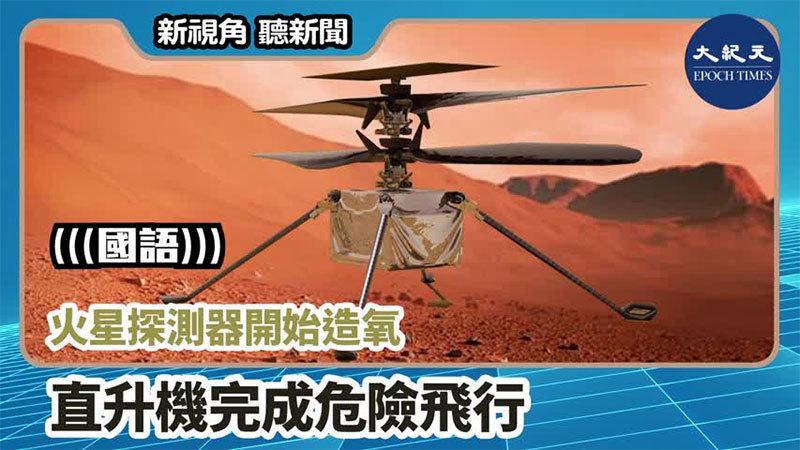 【新視角聽新聞 #817】火星探測器開始造氧 直升機完成危險飛行